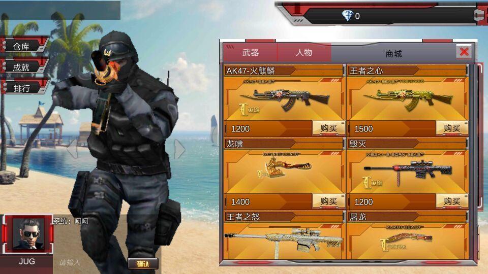 汉克穿越火线最后的战役单机版2.0最新下载图1: