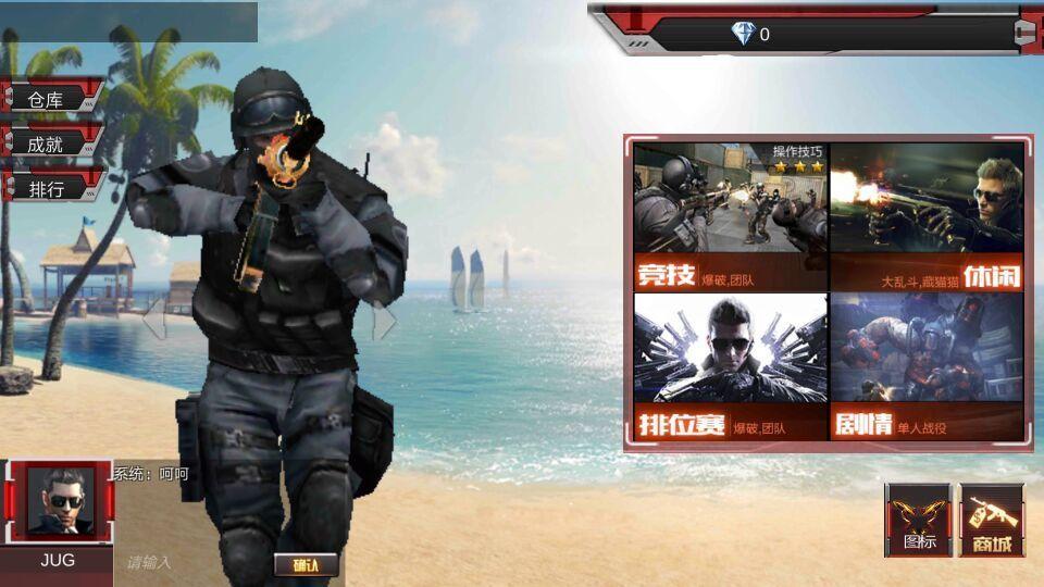汉克穿越火线最后的战役单机版2.0最新下载图3: