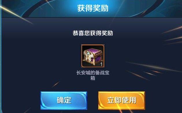 王者荣耀备战宝箱活动介绍:集齐宝箱可开出永久奖励[多图]图片1