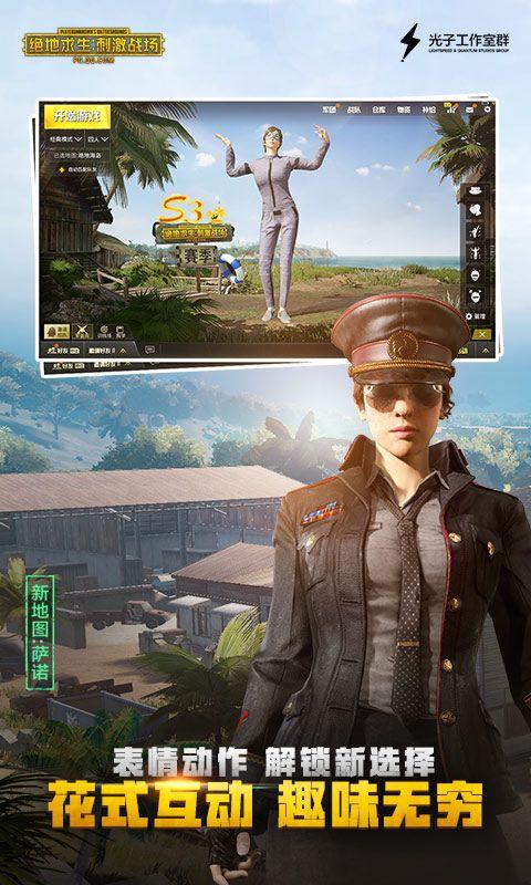 绝地求生刺激战场官网游戏正式版下载图4: