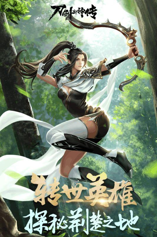 刀剑斗神传手游官方版下载最新地址图1: