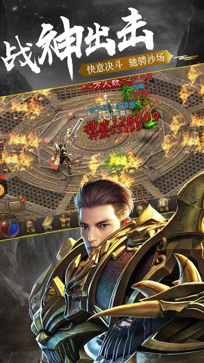 战神合击官方网站游戏最新版下载地址图2: