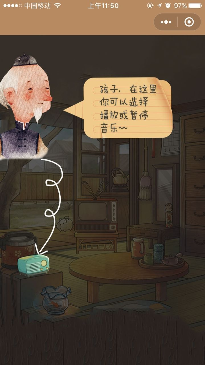 微信有间解忧杂货店手机游戏最新版图4: