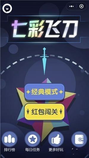 七彩飞刀微信小程序登录入口下载最新版图2: