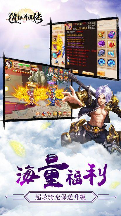 逍遥奇侠传官方网站下载测试版图4: