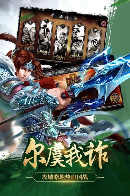谋三国手游官方最新九游版下载地址图5: