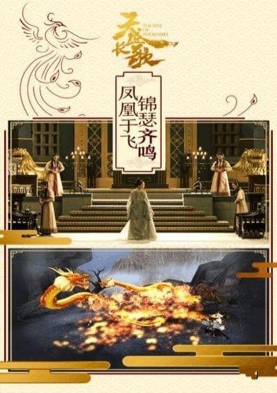 天盛长歌手游官网版下载最新版图3: