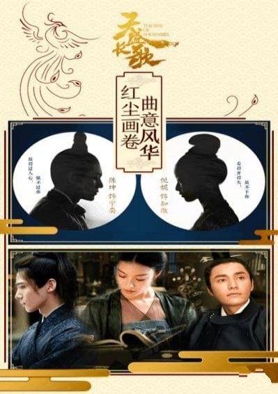天盛长歌手游官网版下载最新版图5:
