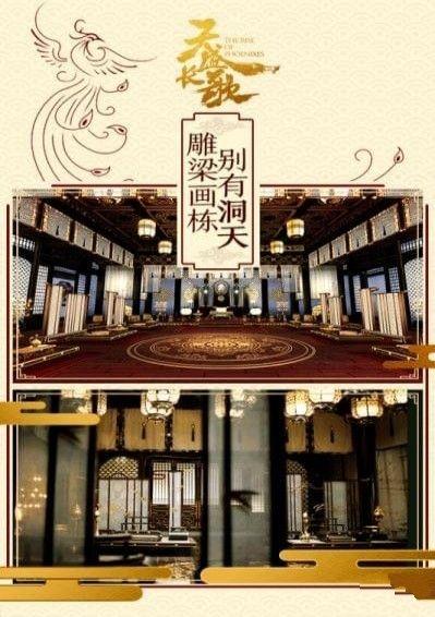 天盛长歌手游官网版下载最新版图1: