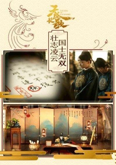 天盛长歌手游官网版下载最新版图4: