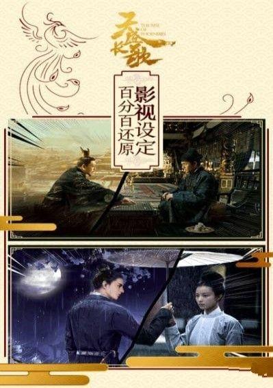 天盛长歌手游官网版下载最新版图2: