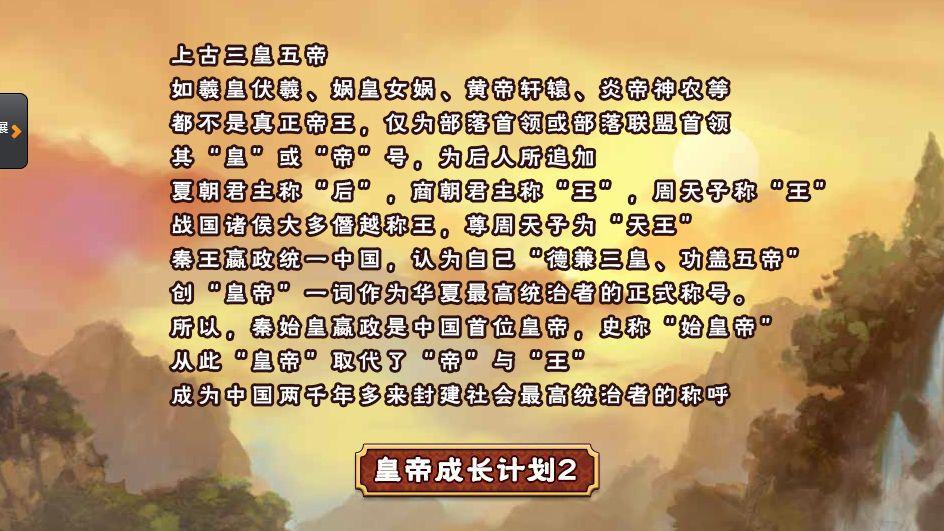 皇帝成长计划2手机版官方网站进入微端图1:
