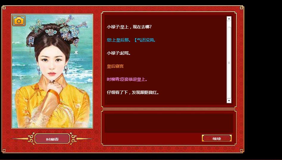 皇帝成长计划2手机版官方网站进入微端图4: