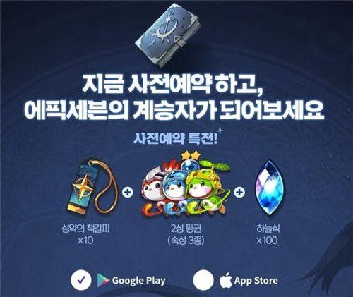 Epic7手游官网版国服中文版地址下载图2: