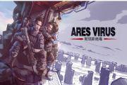 阿瑞斯病毒8月8日正式发布:末日生存游戏评测[多图]