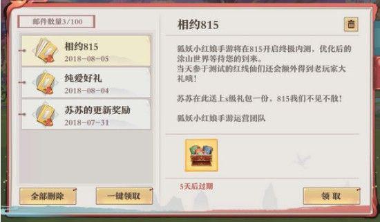 狐妖小红娘终测资格地址分享:8月15终极测试领永久奖励[多图]图片1