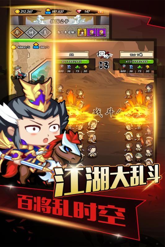 百将江湖OL手游官方正版下载地址图1: