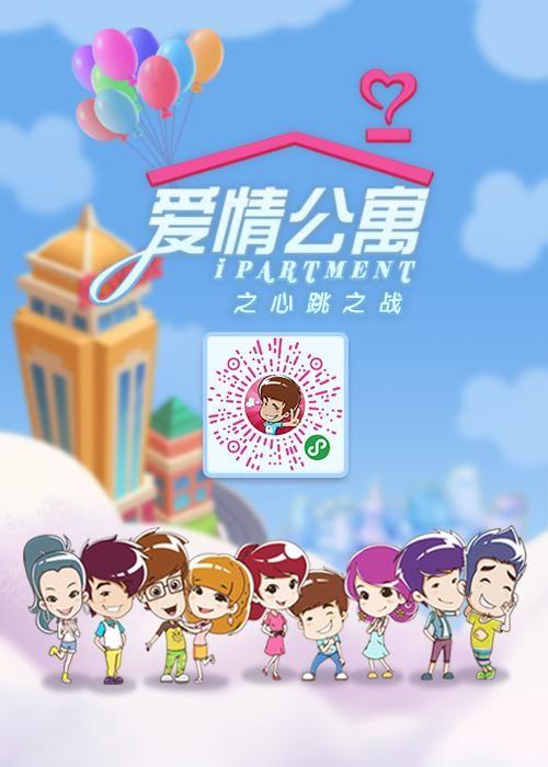 爱情公寓之心跳之战官方正版游戏下载图4: