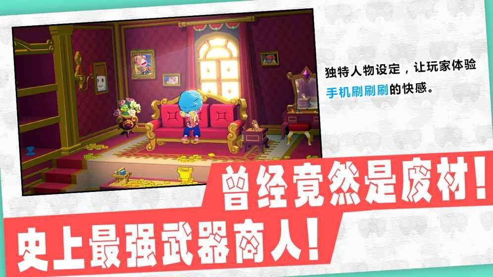 武器商人之金钱万岁官方完整版游戏下载图2: