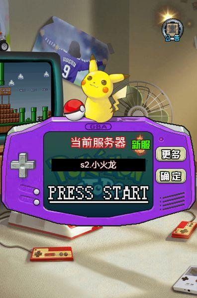 口袋妖怪原生h5游戏官方网站版下载正式版图1: