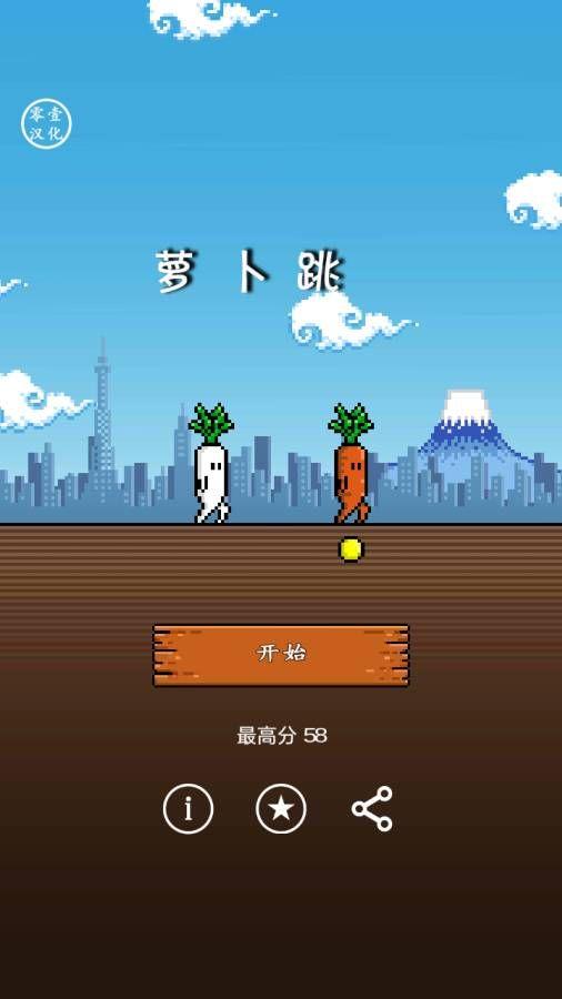 萝卜跳手机游戏汉化版下载图1: