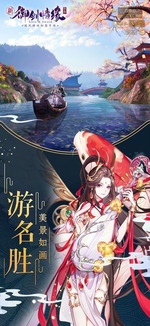 御剑情缘浮光掠影版本更新手游官方版下载图3: