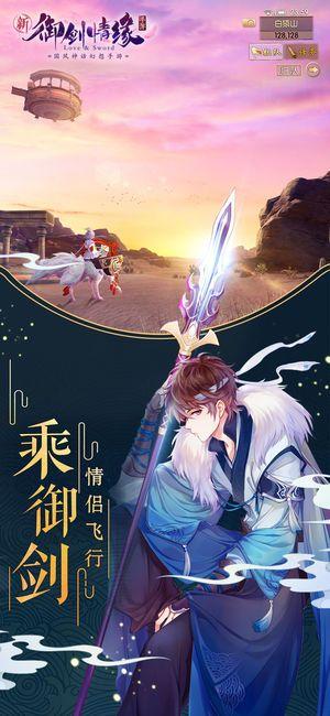 御剑情缘浮光掠影版本更新手游官方版下载图4: