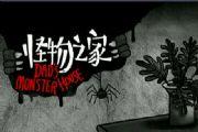 迷失岛开发商新作《怪物之家》曝光 探寻那些年幼时的梦想[多图]