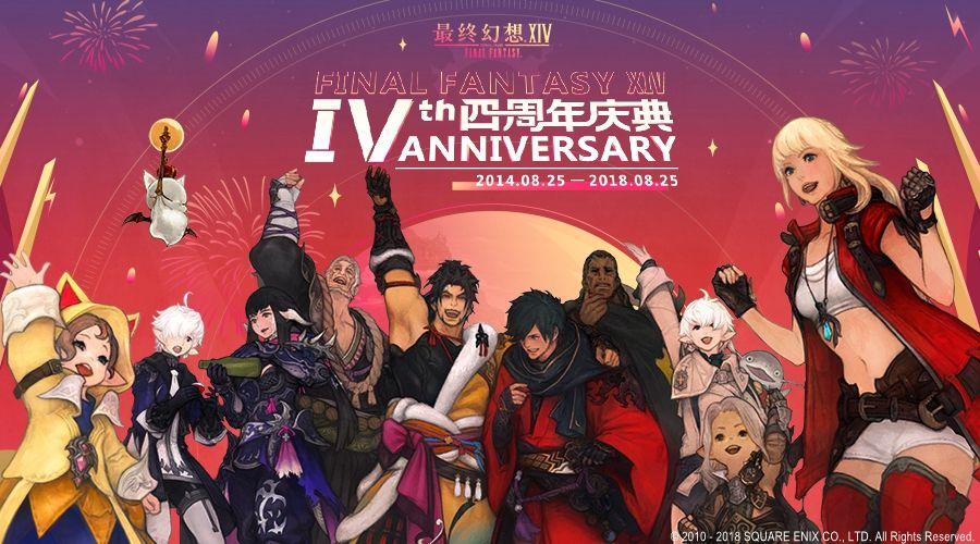 《最终幻想14》国服四周年生放送今日开播 吉田与大家面对面[多图]