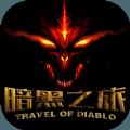 暗黑之旅游戏