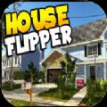 House Flipper汉化版