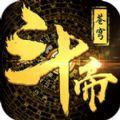 斗帝苍穹手游官网最新版下载 v1.0
