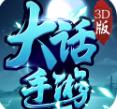 大话手游3D变态版满v版下载 v2.5.0