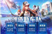 QQ飞车手游8月17日更新内容:车队系统、偷猪大作战全面开启[多图]