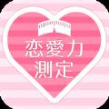 恋爱力测定安卓官方版游戏下载 v1.0
