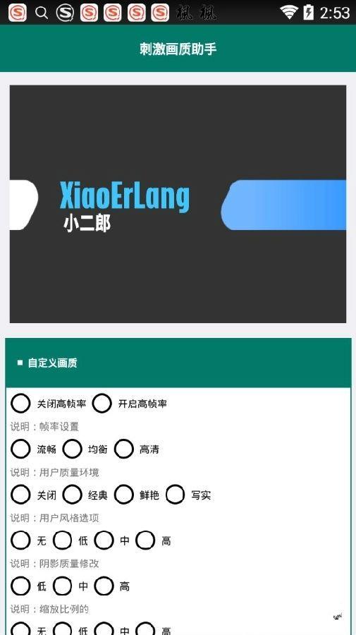 绝地求生手游小二郎画质助手4.0手机版最新版下载图4: