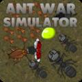 蚂蚁战争模拟器中文版