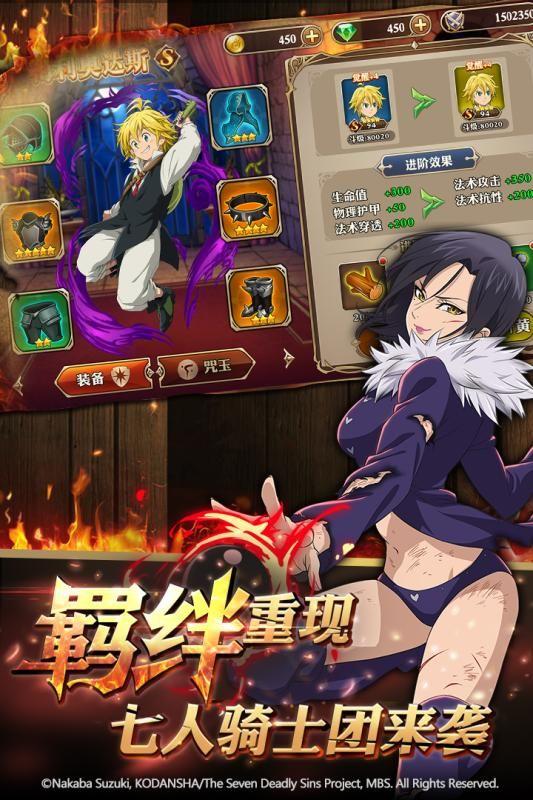 七人传奇英雄集结手游官方网站正式版下载图3: