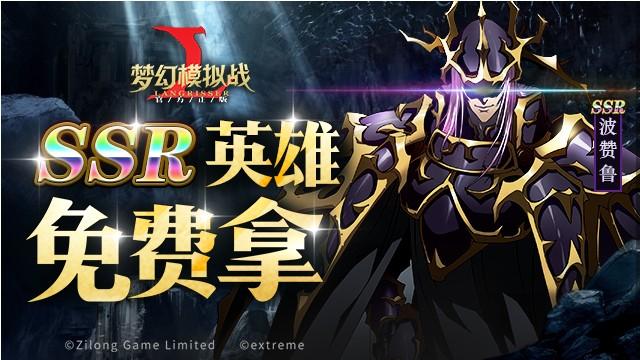 梦幻模拟战手游常暗契约书来袭:限时活动免费领SSR英雄[多图]