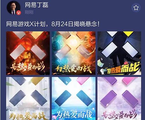 网易游戏X计划8月24日揭晓:丁磊此行是向谁下战书?[多图]