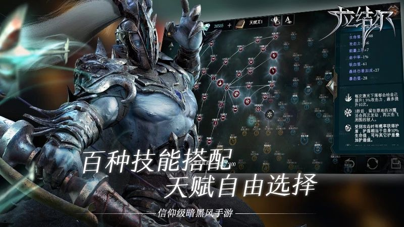 腾讯拉结尔ios下载链接游戏官方网站正式版图片3