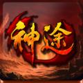 神途征战黄金版游戏官方网站版下载最新版 v5.20180813