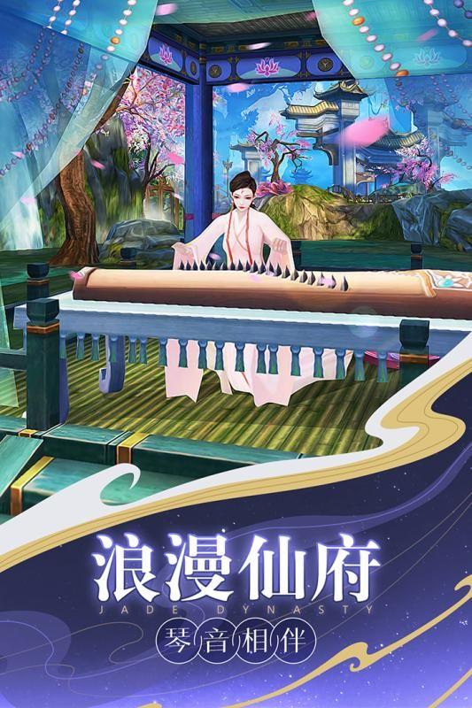 诛仙手游最新版下载图5: