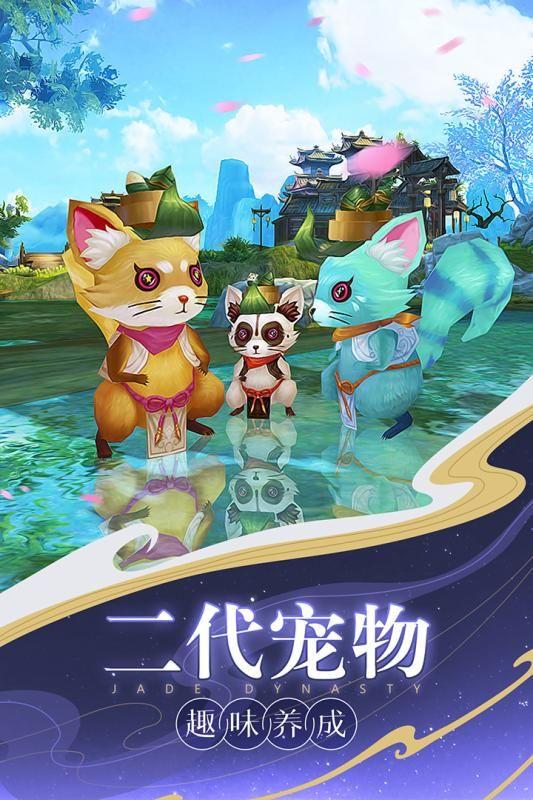 诛仙手游最新版下载图1: