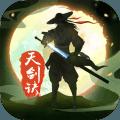 天剑诀手游最新九游版下载 v1.0