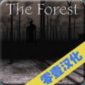 The Forest森林汉化版