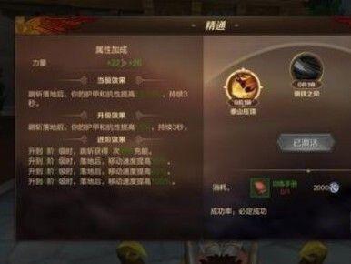 万王之王3D武器大师攻略汇总:武器大师圣印、天赋怎么搭配?[多图]图片4