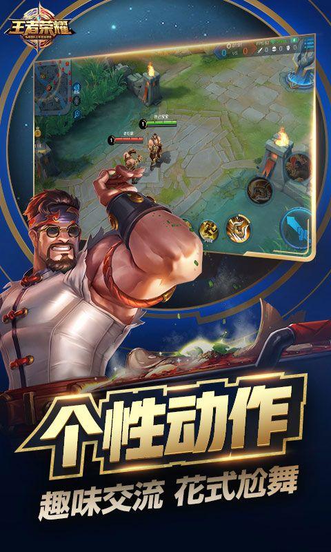 王者荣耀手游官网体验服下载图4:
