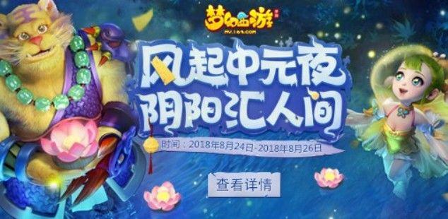 梦幻西游手游中元节活动:僵尸大乱斗、阵营大对决来袭[多图]图片1