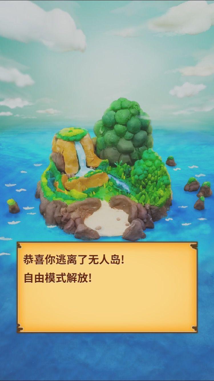 粘土无人岛评测:海岛生存解密冒险游戏[多图]图片1